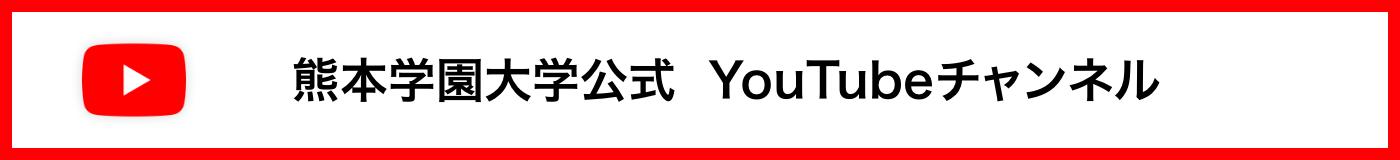 熊本学園大学公式Youtubeチャンネル